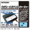 MITSUBA ミツバサンコーワ BC−001 バイク用 バッテリーメンテナンス&チャージャー 充電器