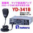 ノボル電機(noboru) 品番:YD-341B MP3プレーヤー付車載用PAアンプ (DCアンプ)車載用  DC12V/出力40W