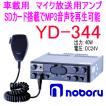 ノボル電機(noboru) 品番:YD-344 MP3プレーヤー付車載用PAアンプ (DCアンプ)車載用  DC24V/出力40W