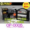 OMEGA オメガ・プロ バッテリー チャージャー 充電器 品番:OP−0005 (12V専用)