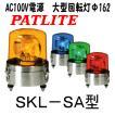 パトライト 大型 回転灯 SKL−110SA ステンレスタイプ (家庭用AC100V電源/大型回転灯φ162) <受注生産品>