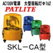 パトライト 大型 回転灯 SKL−110CA  (家庭用AC100V電源/φ162 大型回転灯)