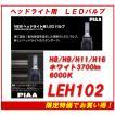 PIAA 品番:LEH102 タイプ: H8/H9/H11/H16  ヘッドライト用LEDバルブ 3700ルーメン
