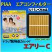 PIAA ピア エアリーC エアコンフィルター  品番EV8