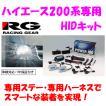 RGレーシングギア 品番:RGH-CB966H1 6500K ハイエース200系 4型(平成25年12月〜)専用HIDキット POWER・HID KIT