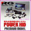 RGレーシングギア 品番:RGH-CBP46 (4500K) バルブ:H4DD H4ハイ/ロー切替 POWER・HIDキット 防水