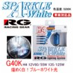 RG(レーシングギア) G40K  形状:H4 ヘッドライト・フォグ用:スパークルホワイト ハロゲンバルブ