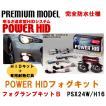 RGレーシングギア 品番:RGH-CB869T1 (6200K) フォグキットB バルブ:H16/PSX24W用 フォグHIDキット