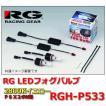 RG レーシングギア LEDフォグバルブ 品番:RGH-P533 (バルブタイプ:PSX26W) 2800K イエロー