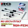 RG レーシングギア LEDフォグバルブ 品番:RGH-P534(バルブタイプ:HB4) 2800K イエロー