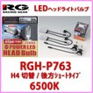 RG レーシングギア LEDヘッドライトバルブ 品番:RGH-P763 後方ショートタイプ 12V用(バルブタイプ:H4切替)6500K
