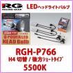 RG レーシングギア LEDヘッドライトバルブ 品番:RGH-P766 後方ショートタイプ 12V用(バルブタイプ:H4切替)5500K