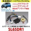 キラメック SCIBORG(サイボーグ) 品番:SL65DR1 キャスト、パッソ、ムーブ、ブーン等用・車速連動 オート ドアロック システム