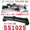 TERZO 品番:SS102S スキースノーボード専用キャリア TULIPA-G4 ルーフオンタイプ /自動車/キャリア/スキー/スノーボード