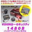 LEDオプション付き! VISION(ビジョン) 品番:1480B<日産車> 純正キーレス・スマートキー連動セキュリティ/バックアップサイレン装備