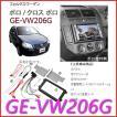 カナテクス Kanatecs 品番:GE−VW206G VWポロ/クロスポ  カーナビ/オーディオ取付キット/カナック企画