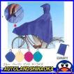 【在庫有り】ベージュ・ブルー マルト/MARUTO 自転車屋さんのポンチョ D-3POOK (雨除け/雨よけ/カッパ/自転車用)