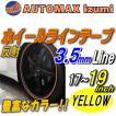 リム (17〜19) 黄 0.35cm 直線 イエロー 反射 幅0.35cm リムステッカー ホイールラインテープ 17 18 19インチ対応 バイク 車 貼り方