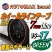 リム (緑) 0.7cm▼直線 グリーン 反射 幅0.7cmリムステッカー/ホイールラインテープ15インチ・16インチ・17インチ/リムライン/バイク 車 貼り方
