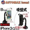 3専用_iPhone3G/3GS 専用設計 車載 吸盤式ジャバラスタンド (iphone スタンド)