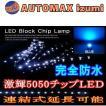 5050-21 青▼LEDブロックチップ21発 ブルー5050 SMD完全防水 水中使用可能/連結・切断可能/LEDモジュール アンダーイルミ