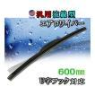 エアロ (600mm) 汎用 流線型 エアロワイパー 600ミリ ワイパーブレード/ワイパーゴム セット U字フック対応/ワイパーカバー/替えゴム