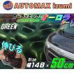 オーロラシート (50cm) 緑 幅148cm×50cm グリーン カーラッピングフィルム カッティング 3D 曲面対応 ステッカー 立体デザイン 壁紙 内装 外装