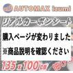 カーボン (大) 茶 幅135cm×1m 伸びる リアルカーボンシート 耐熱 耐水 伸縮 カーボディラッピングシート 3D曲面対応 ダークブラウン 長さ100cm 延長可能