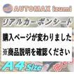 カーボン (A4) 金 幅30cm×20cm 伸びる リアルカーボンシート 耐熱 耐水 伸縮 カーボディラッピングシート 3D曲面対応 カッティングシート ゴールド A4サイズ
