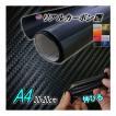 カーボン (A4) 黒 幅30cm×20cm 伸びる リアルカーボ...