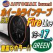 リム (緑炎) ファイアーパターン グリーン 反射 幅1cm  リムステッカー ホイールラインテープ 15インチ 16インチ 17インチ バイク 車 貼り方