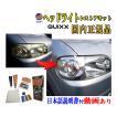 QUIXX クイックス ヘッドライト用レストアキット ヘッドライト 黄ばみ 除去 ヘッドライトクリーナー