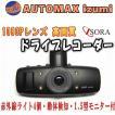 IBOX-501  i-sora高品質ドライブレコーダーレンズ車載カメラ ・動体検知 2.0型モニター付 ビデオ撮影・写真撮影・上書き録画