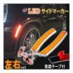 LEDサイドマーカー 柿//左右2個1セット オレンジ アンバー 汎用 クロームメッキ フェンダー貼付 フロント リア兼用 12V車 対応