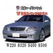 W220ロワリングキット◎Sクラス S320/S350/S400/S430/S500/S55AMG 純正エアサス車適合/ベンツ/前期/後期 対応/エアサス/ローダウン/ロアリングキット
