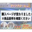マットクローム (50cm) 青 幅152cm×50cm ブルー 艶消し アイスカラー ラッピングフィルム 3D曲面対応 アルマイトカラー ステッカー
