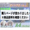 マットクローム (A4) 青 幅30cm×20cm ブルー 艶消し アイスカラー ラッピングフィルム 3D曲面対応 アルマイトカラー ステッカー A4サイズ