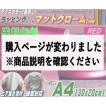 マットクローム (A4) 赤 幅30cm×20cm マゼンタレッド 艶消し アイスカラー ラッピングフィルム 3D曲面対応 アルマイトカラー ステッカー A4サイズ