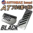 ペダル (AT) 黒●Racingタイプ ブラック/ブレーキペダルカバー オートマ/アルミ製/汎用/純正品並!ペダルカバーセット/簡単取り付け/AT用