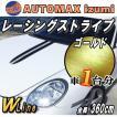 レーシングストライプ WLine (ヘア金) 6本Set ゴールド/ブラッシュド ヘアラインシート/全長360cm/ボンネット ライン ステッカー