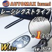 レーシングストライプ WLine (ヘア銀) 6本Set シルバー/ブラッシュド ヘアラインシート/全長360cm/ボンネット ライン ステッカー