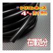 SALE  10//黒4mm シリコンホース 40cm 汎用 バキュームホーム 耐熱 ラジエーターホース ターボ ラジエター インダクション 内径 ミリ パイ φ