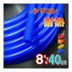 SALE  25//青8mm シリコンホース 40cm 汎用 バキュームホーム 耐熱 ラジエーターホース ターボ ラジエター インダクション 内径 ミリ パイ φ