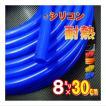 SALE  48//黒8mm シリコンホース 30cm 汎用 バキュームホーム 耐熱 ラジエーターホース ターボ ラジエター インダクション 内径 ミリ パイ φ