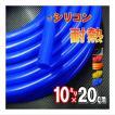 SALE  64//青10mm シリコンホース 20cm汎用 バキュームホーム 耐熱 ラジエーターホース ターボ ラジエター インダクション 内径 ミリ パイ φ