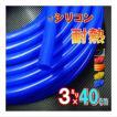 ★シリコン (3mm) 黒 2m メール便 送料無料 シリコンホース 耐熱 汎用 内径3ミリ Φ3 ブラック バキューム ラジエター ターボ ラジエーター