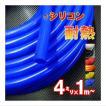 シリコン (4mm) 黒 メール便 送料無料 シリコンホース 耐熱 汎用 内径4ミリ Φ4 ブラック バキューム ラジエター インダクション ターボ ラジエーター