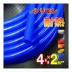 シリコン (4mm) 青 2m メール便 送料無料 シリコン...