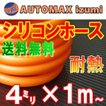 シリコン (4mm) 柿 メール便 送料無料 シリコンホース 耐熱 汎用 内径4ミリ Φ4 オレンジ バキューム ラジエター インダクション ターボ ラジエーター