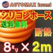 シリコン (8mm) 柿 2m メール便 送料無料 シリコンホース 耐熱 汎用 内径8ミリ Φ8 オレンジ バキューム ラジエター インダクション ターボ ラジエーター